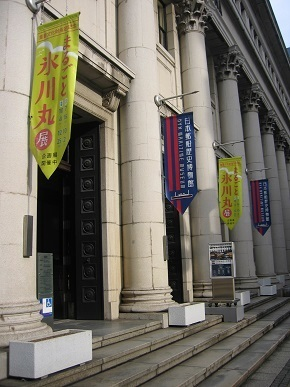 日本郵船歴史博物館.jpg