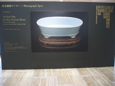 青磁水仙盆.jpg